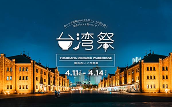 『台湾祭 in 横浜赤レンガ』4月11日~14日に開催! ~赤レンガ倉庫にあの大人気、台湾祭が初上陸!~