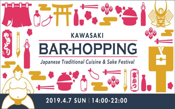 『KAWASAKI BAR‐HOPPING』 Japanese Traditional Cuisine & Sake Festival 2019 年4月7日(日)開催