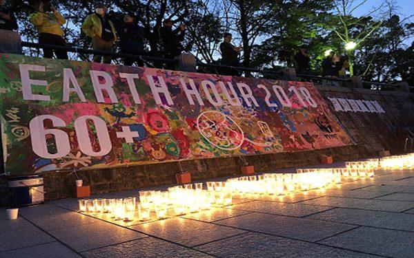 「EARTH HOUR 2019 ひろしま」 3月30日開催