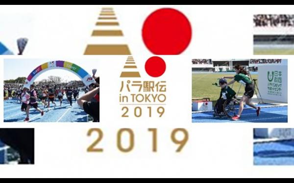 「パラ駅伝in TOKYO 2019」開催 ~健常者と障がい者ランナーがタスキをつなぐ、パラスポーツの一大イベント~