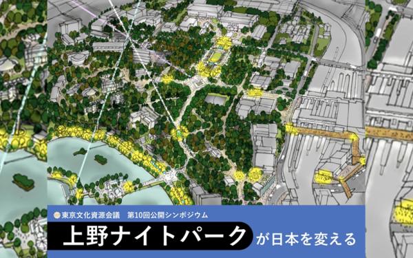 2019年4月3日(水)「上野ナイトパークが日本を変える 」開催