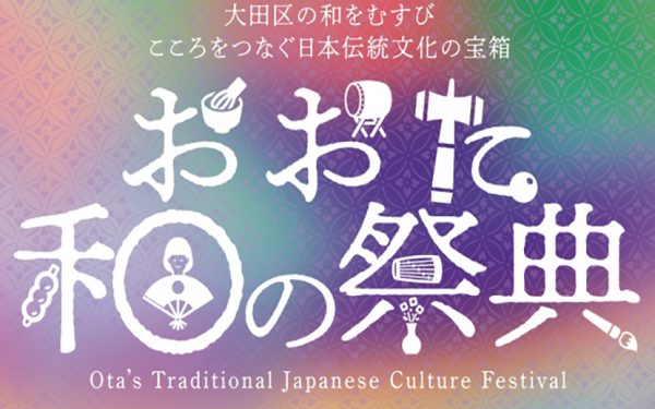 大田区の和をむすび こころをつなぐ日本伝統文化の宝箱まるごと1日、日本の伝統文化を楽しもう!!「おおた和の祭典2019」開催