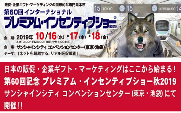 日本の販促・企業ギフト・マーケティングはここから始まる!第60回記念 プレミアム・インセンティブショー秋2019 サンシャインシティ コンベンションセンター(東京・池袋)にて開催