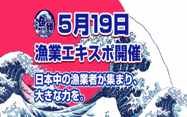 5月19日(日) 漁業関係者向けイベント『第一回漁業エキスポ』開催