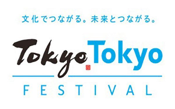Tokyo Tokyo FESTIVAL フォーラム「東京はアートの力を信じている。」3月20日(水)開催