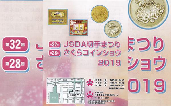 「JSDA切手まつり・さくらコインショウ」東京・日本橋にて3月8日~10日開催