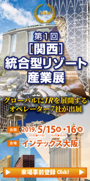 IRの総合展示会 【関西】統合型リゾート産業展