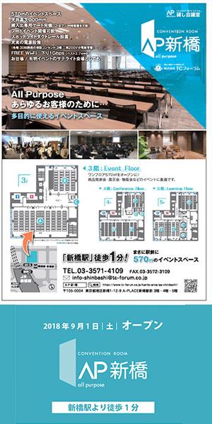食と映像に強いカンファレンスホール。貸し会議室。CATERING LIVE TOKYOの会場。東京ビッグサイトにアクセスがよい新橋駅前なので、展示会開催時のサテライト会場としての利用方法もありそうだ。MICE(マイス)案件も対応している