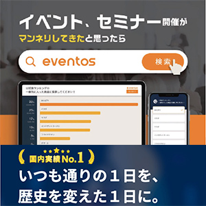 イベント・展示会に特化したアプリプラットフォームEVENTOS( イベントスを提供)ビーコンなどとの連携で利用の幅がさらに広がる。MICE案件ともアプリは相性が良さそうだ。