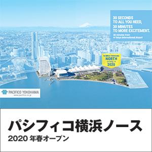新 MICE 施設 パシフィコ横浜 ノース