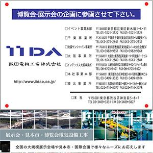 展示会の電気工事の最大手企業。たいがいの展示会で見かける。新橋駅の古本市のようなイベントも手がけている。