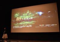 8K作品をシアター上映  〜デルタ電子