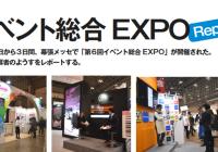 イベント総合EXPO リポート