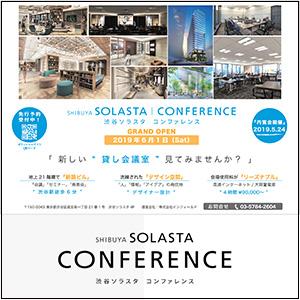 渋谷ソラスタ 5月15日開業 イベント会場 展示施設 MICE会場 イベントホール MICEも開催している 空(SOLA)と太陽(SOLAR)、ステージ(STAGE)の造語