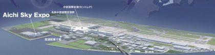 空港直結!日仏共同、初物づくしの国際展示場! 「Aichi Sky Expo」