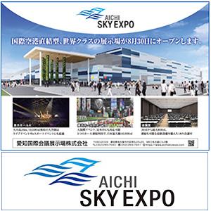 愛知国際会議展示場 空港直結 保税展示場 など日本初が多い 国際展示場 MICEイベントにも適したつくりとなっている。Aichi Sky Expo