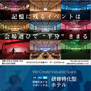 大阪ベイエリア MICE を牽引するホテルフクラシア大阪ベイ。研修型ホテル