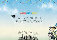 第10回目となる、キッズとそのファミリーのためのアウトドアスポーツイベント『アクティブキッズフェスタ』4月13日(土)、14日(日)東京有明にて開催