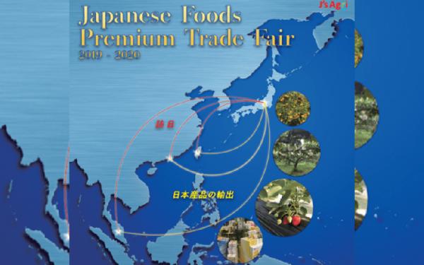 Japanese Foods Premium Trade Fair 2019-2020 開催