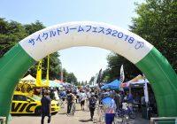 〜5月は自転車月間〜「サイクルドリームフェスタ2019」開催
