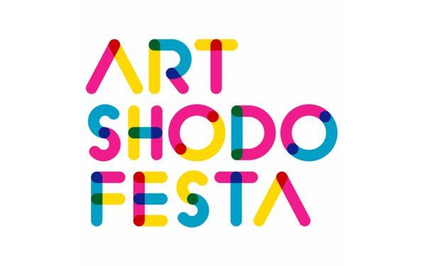 現代アートとしての書道作品を広く一般に向けて発表する、国内最大規模のグループ展「ART SHODO FESTA 2019」開催