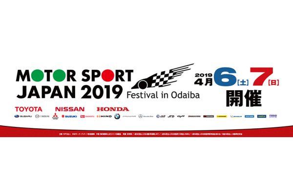 2019年4月6日(土)~7日(日)「モータースポーツジャパン 2019 フェスティバル イン お台場」開催