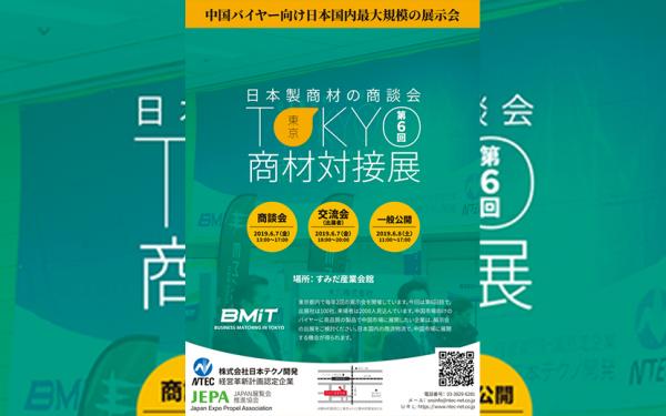 日本の良質な商品を中国市場に!『第6回 東京商材対接展』開催