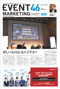 月刊イベントマーケティング46号表紙