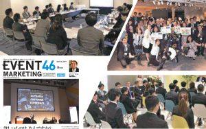 月刊イベントマーケティング46号MICEニュース MPI Japan / 観光庁 / サクラインターナショナル