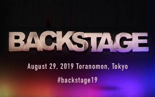 BACKSTAGE 2019年8月29日、虎ノ門ヒルズで開催決定