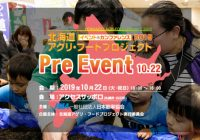祝日にプレイベントを 〜北海道アグリ・フードプロジェクト-PreEvent10.22-