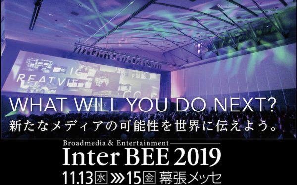 第一次申込締切迫る 〜 InterBEE 2019