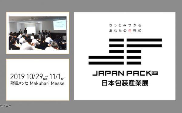 出展者サポートのデジタル化進む  〜 JAPAN PACK 2019