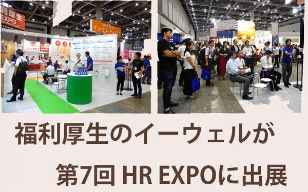 福利厚生代行・健康支援のイーウェルが第7回HR EXPOに出展