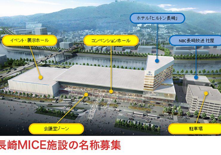 長崎市がMICE施設の名称募集
