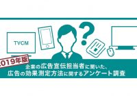 広告効果測定の分析が高度化 〜 (株)サイカが調査