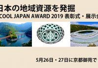 日本の地域資源を発掘 〜 COOL JAPAN AWARD 2019・展示会