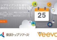 東武トップツアーズが製薬会社イベントのシステム提供