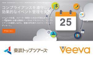 東武トップツアーズ、Veeva Japan とパートナー契約を締結 製薬企業主催のイベント企画運営をトータルサポート