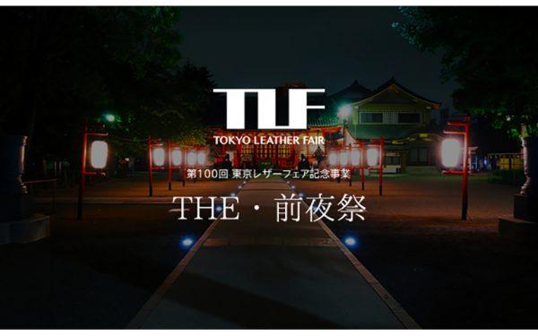 100回開催に山本寛斎、里アンナ&高校生50人 〜 東京レザーフェア THE前夜祭