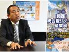 [インタビュー]IR産業に特化した専門展が大阪で初開催