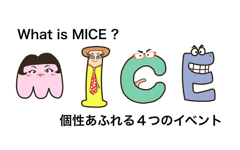 What is MICE 個性あふれる4つのイベント ミーティング、インセンティブ・トラベル、コンベンション・コングレス、展示会・イベント