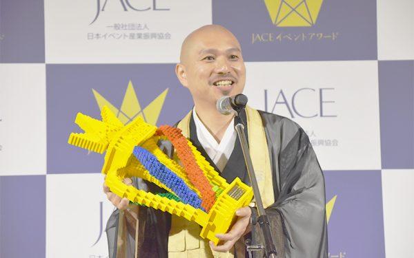 イベント大賞は建仁寺と博報堂のMR<br> – JACEイベントアワード