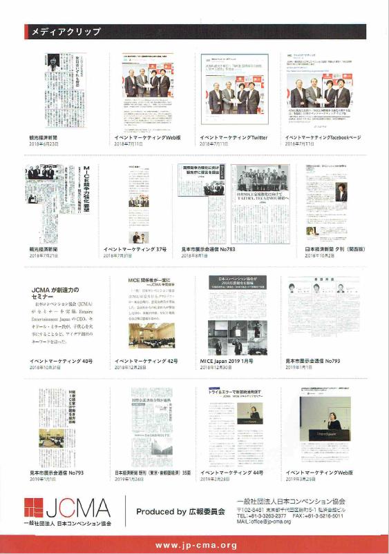 JCMA メディアクリップ ではイベントマーケティングの記事も多数紹介された