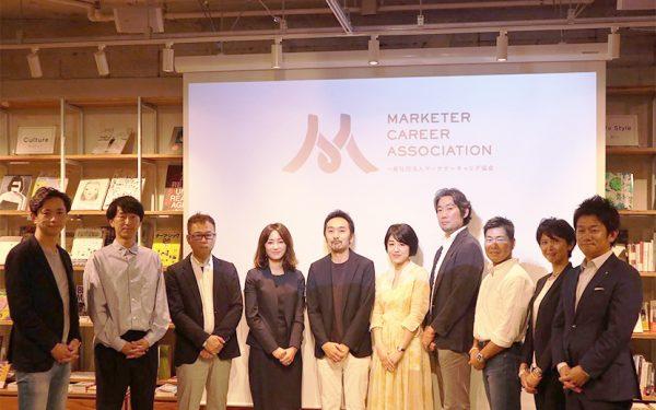道場、MeetUp、メンターシップの3大プロジェクト発表<br>  (一社)マーケターキャリア協会