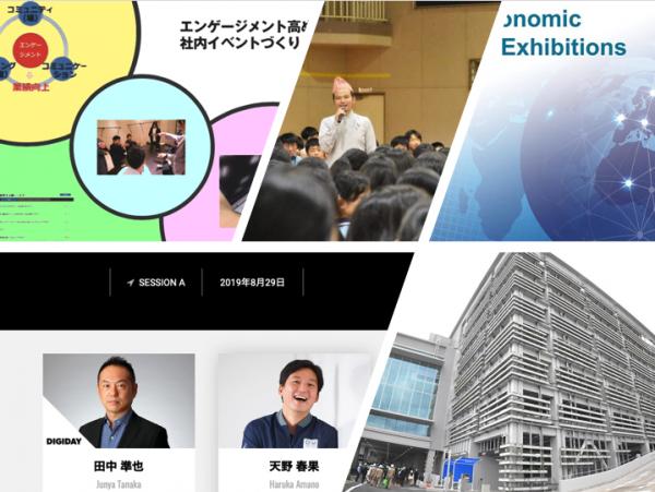 7月9日配信 既存のうんこ観を刷新するセッション【イベマケNews】