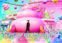 うんこミュージアムが東京お台場に <br> 先行事前予約チケット販売開始