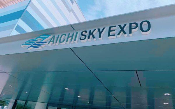 セントレア隣接の国際展示場 Aichi Sky Expo 開業