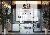 赤坂の老舗に聴き、味わう未来創発フォーラム「老舗 -shinise- MAKES GOOD IDEAS」開催