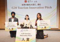 G20観光大臣会合登壇の 観光xTech 3者決定